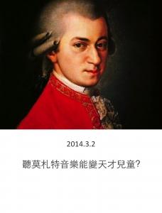 20140302 – 聽莫札特音樂能變天才兒童?