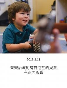 20150811 – 音樂治療對有自閉症的兒童有正面影響