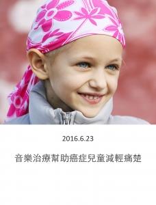 20160623 – 音樂治療幫助癌症兒童減輕痛楚