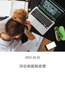 20151020 – 用音樂緩解疲憊