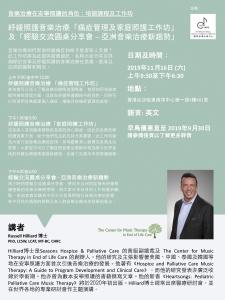 16-18/11/2019 – 音樂治療在安寧照護的角色:培訓課程及工作坊