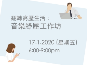 17/1/2020 Music and Stress Management Workshop