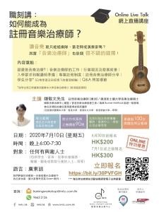 10/7/2020 職刻講:如何成為註冊音樂治療師?