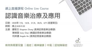7/8-4/9/2020  (逢星期五) 網上直播課程:認識音樂治療及應用