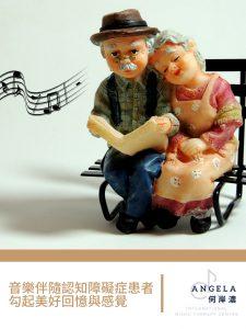 音樂伴隨認知障礙症患者 勾起美好回憶與感覺