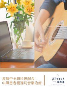 疫情中全賴科技配合 中風患者獲適切音樂治療