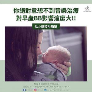 20210607 音樂治療對早產BB影響