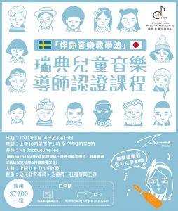 14~15/8/21 伴你音樂教學法 Bunne Music Method
