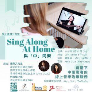 27/2/2021 網上直播分享會:Sing Along At Home