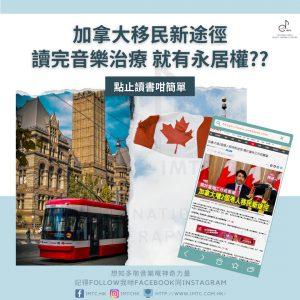 20210617 音樂治療課程助移民加拿大?