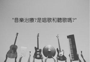 「學生分享」音樂治療?是唱歌和聽歌嗎?