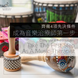 齊備4項先決條件 成為音樂治療第一步