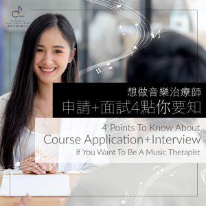 想做音樂治療師  申請+面試4點你要知